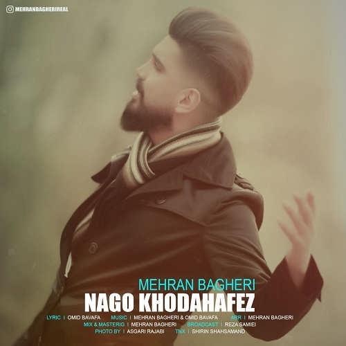 آهنگ جدید مهران باقری به نام نگو خداحافظ