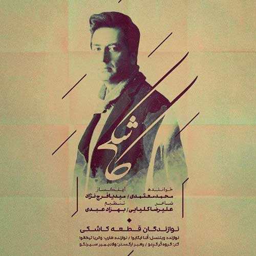 آهنگ جدید محمد معتمدی به نام کاشکی