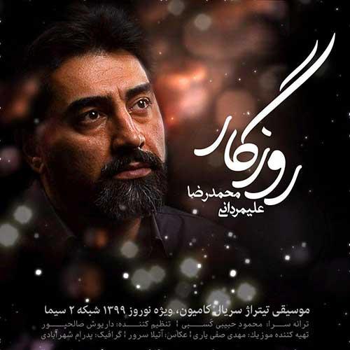 آهنگ جدید محمدرضا علیمردانی به نام روزگار