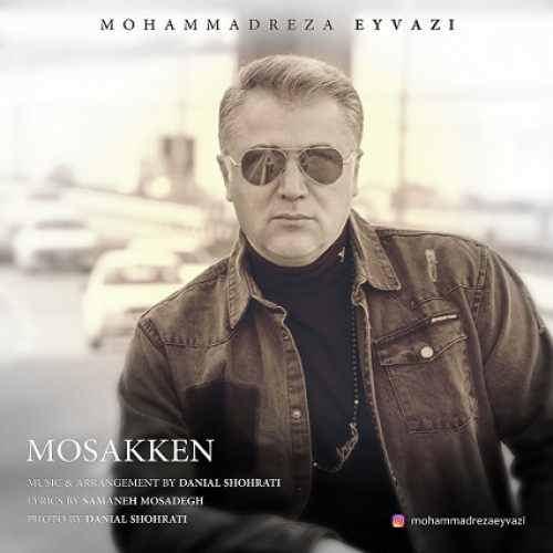 آهنگ جدید محمدرضا عیوضی به نام مسکن