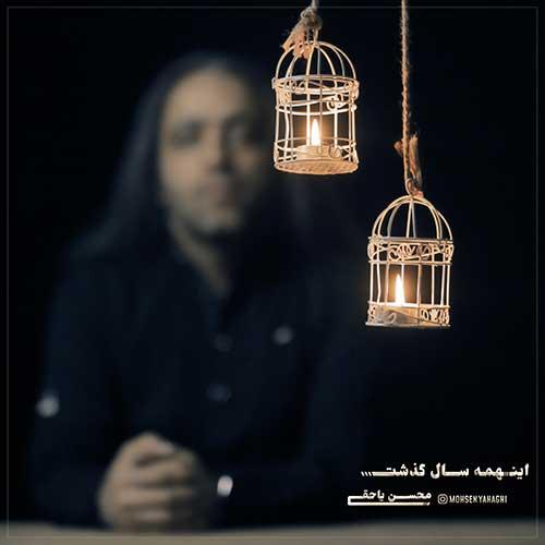 آهنگ جدید محسن یاحقی به نام اینهمه سال گذشت