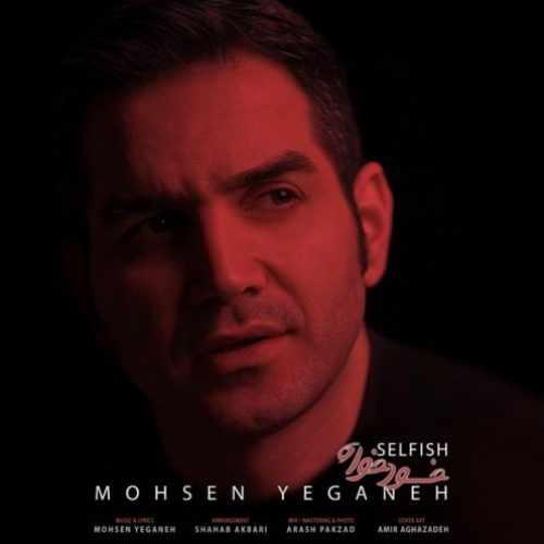آهنگ جدید محسن یگانه به نام خودخواه