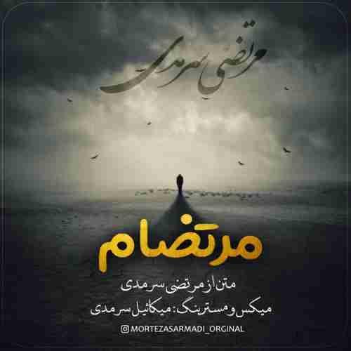 آهنگ جدید مرتضی سرمدی به نام مرتضام