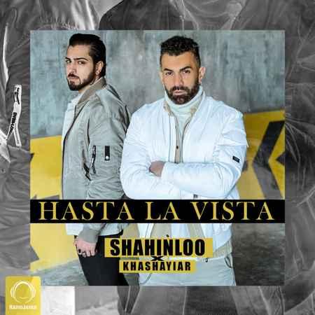 آهنگ جدید شاهین لو به نام هاستا لا ویستا