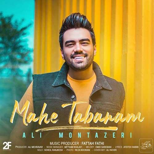 آهنگ جدید علی منتظری به نام ماه تابانم
