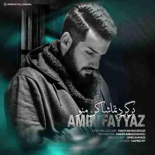 آهنگ جدید امین فیاض به نام برگرد تماشا کن منو