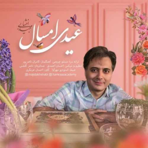 آهنگ جدید مجید اخشابی به نام عیدی امسال