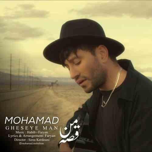 آهنگ جدید محمد محبیان به نام قصه ی من