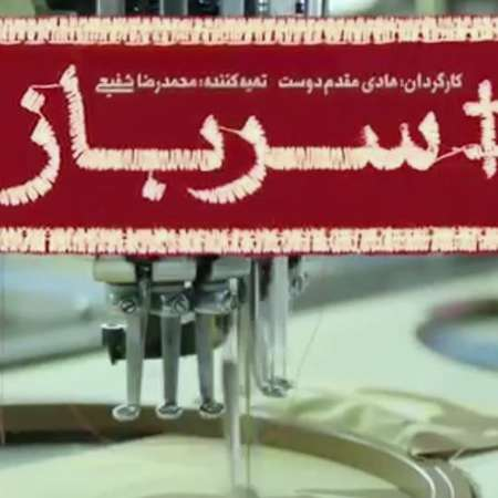 دانلود آهنگ تیتراژ سریال سرباز از محمد معتمدی