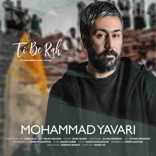 آهنگ جدید محمد یاوری به نام تی به ره