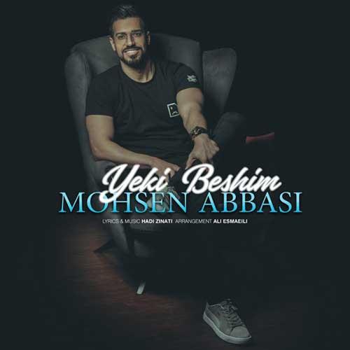 آهنگ جدید محسن عباسی به نام یکی بشیم