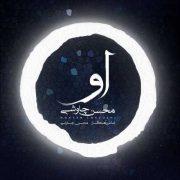 آهنگ جدید محسن چاوشی به نام او
