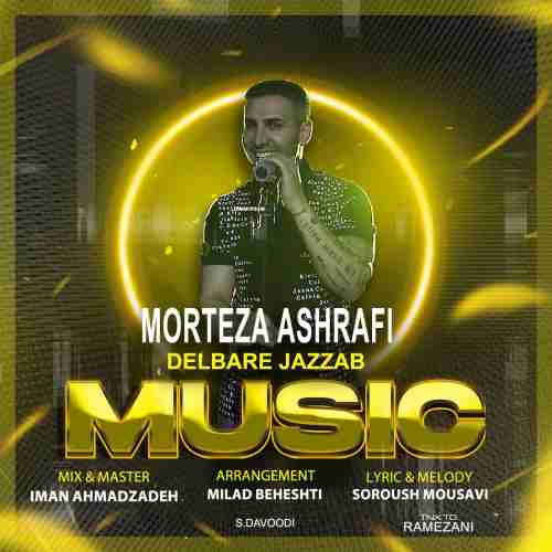 آهنگ جدید مرتضی اشرفی به نام دلبر جذاب