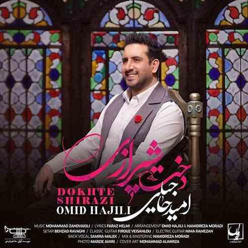آهنگ جدید امید حاجیلی به نام دخت شیراز