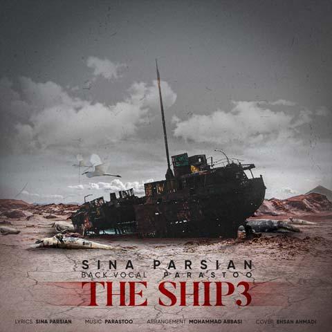 آهنگ جدید سینا پارسیان به نام کشتی ۳