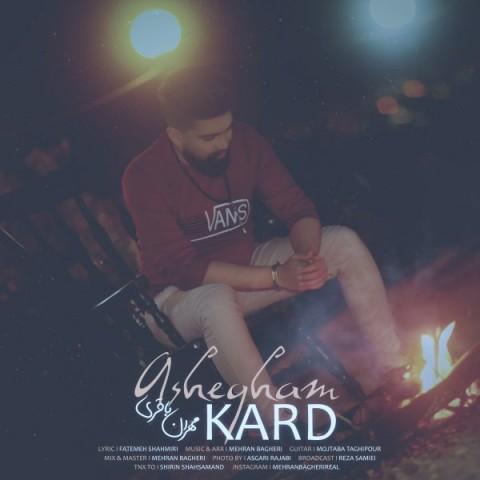 آهنگ جدید مهران باقری به نام عاشقم کرد