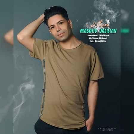 آهنگ جدید مسعود جلیلیان به نام سیگاری 2