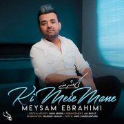 آهنگ جدید میثم ابراهیمی به نام کی مثه منه