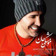 آهنگ جدید مرتضی اشرفی به نام مو مشکی جان