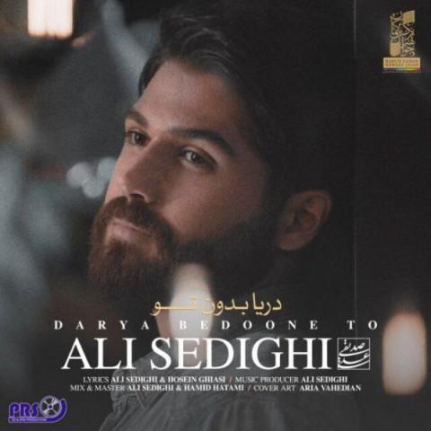 دریا بدون تو از علی صدیقی
