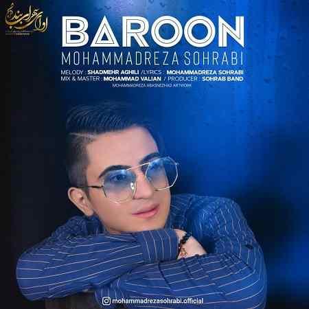 آهنگ جدید محمدرضا سهرابی به نام بارون