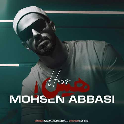 آهنگ جدید محسن عباسی به نام هیس