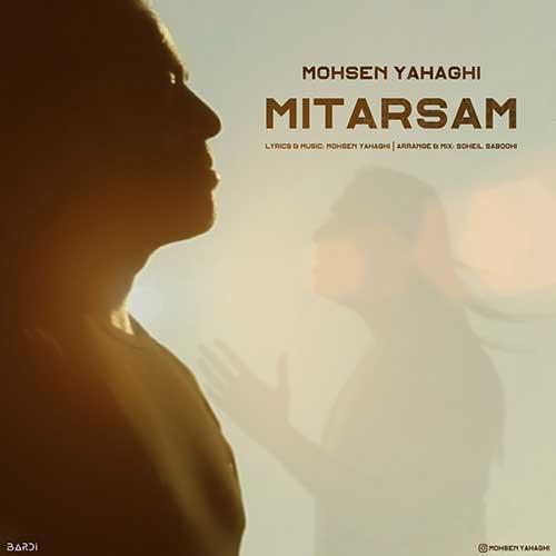 آهنگ جدید محسن یاحقی به نام میترسم