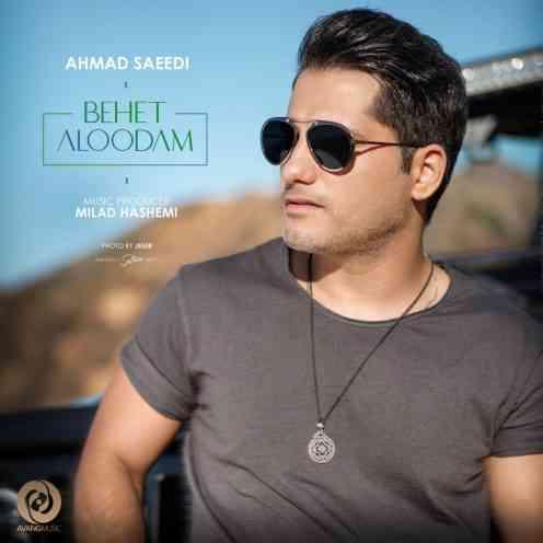 آهنگ جدید احمد سعیدی به نام بهت آلودم
