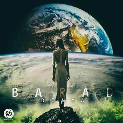 آهنگ جدید باراد به نام دنیا