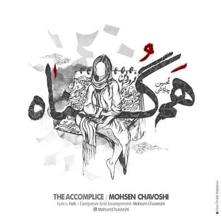 آهنگ جدید محسن چاوشی به نام همگناه