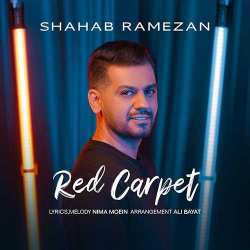 دانلود آهنگ فرش قرمز از شهاب رمضان