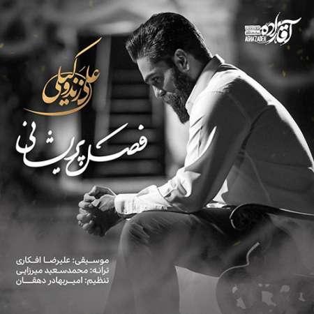 دانلود آهنگ فصل پریشانی از علی زند وکیلی