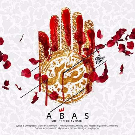 دانلود آهنگ عباس از محسن چاوشی