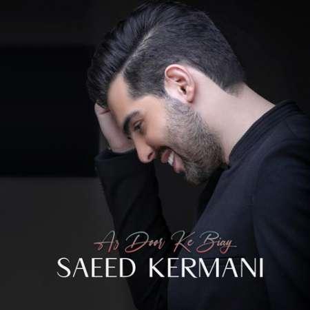 دانلود آهنگ از دور که بیایی از سعید کرمانی
