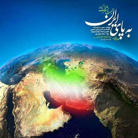 دانلود آهنگ حجت اشرف زاده به پای ایران