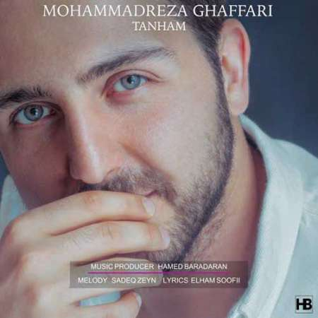 دانلود آهنگ محمدرضا غفاری تنهام